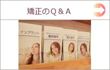 矯正のQ&A よくある質問