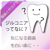 低価格 銀歯を白い歯に