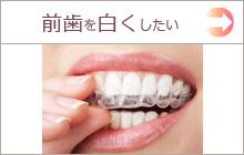 前歯を白く